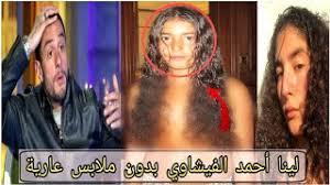 سكس وفضيحة لينا احمد الفيشاوي