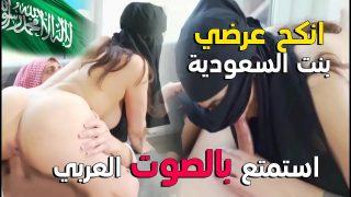 نيك فتاة سعودية ونكح عرضها من شيخ عربي – سكس سعودي